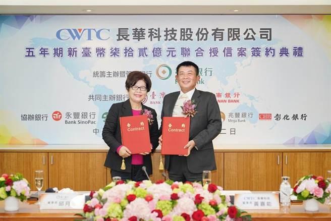 第一银行主办长华科技5年期新臺币72亿元联贷案,由第一银行董事长邱月琴(左)、长华科技董事长黄嘉能(右)换约。图/第一银行提供
