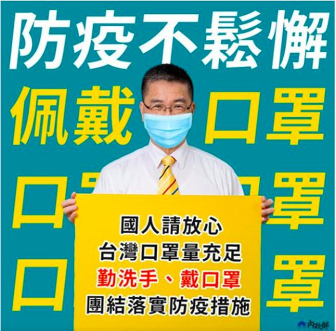 徐國勇籲國人記得佩戴口罩(徐國勇臉書截圖)