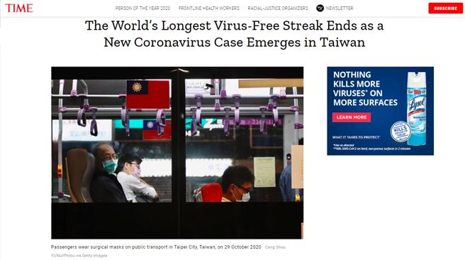 時代雜誌以「台灣新病例打破全球最長連續無確診記錄」為題,對台灣新確診病例做出報導。(圖/時代網站截圖)