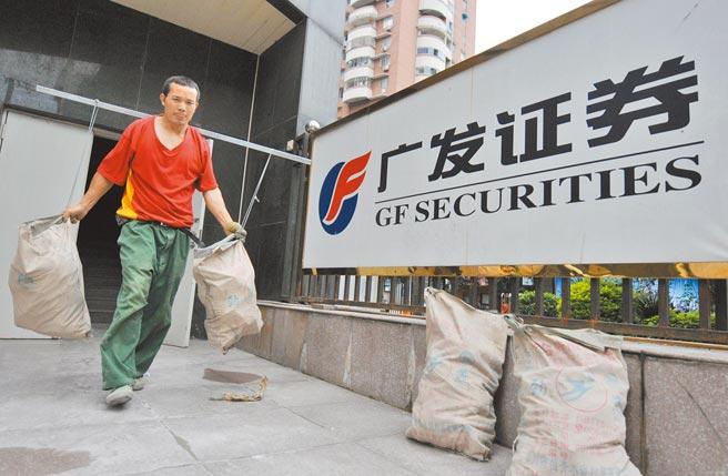 一名大陸工人從證券營業網點旁經過。(中新社資料照片)