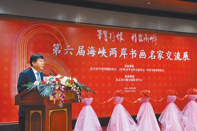 北京市台聯會長高峰致辭。