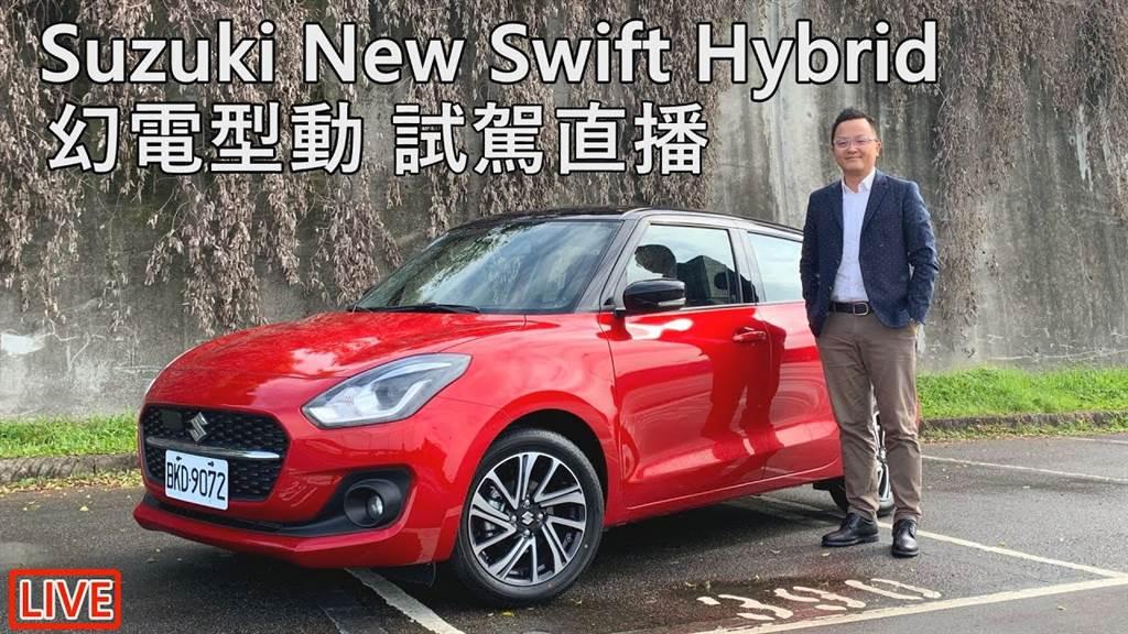 Suzuki New Swift Hybrid 幻電型動試駕