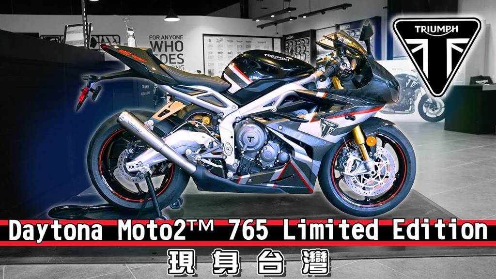 限量神車?Triumph Daytona Moto2 765 Limited Edition