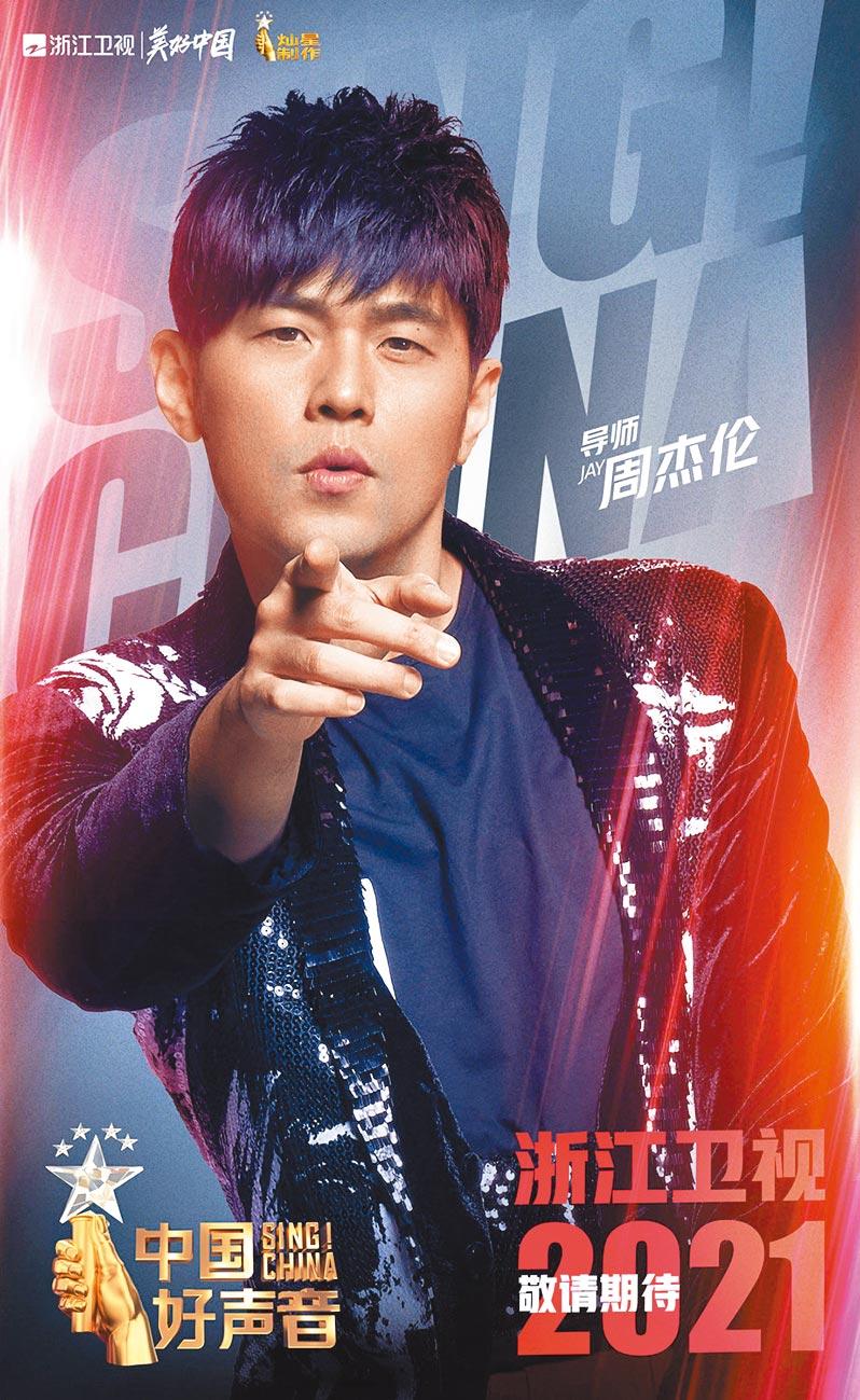 周杰倫接下新一季《中國好聲音》,最新海報曝光。(摘自微博)