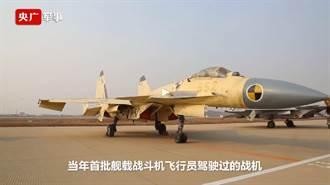 陸未來航母5款新艦載機隊曝光 全新隱形戰機無人機預警機