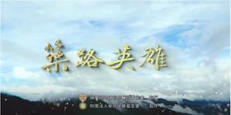 榮民真偉大 退輔會「築路英雄」微電影首映 她的故事令人鼻酸