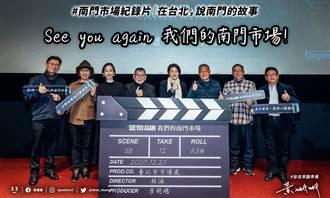 黃珊珊》台北的人情味 南門市場搬遷紀錄片