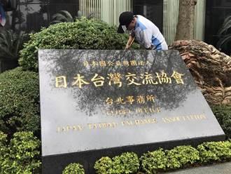 確診機師曾到訪 日本台灣交流協會認了:立刻消毒
