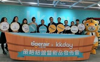 台灣虎航與KKday聯手推溫泉套票 再贈未來台日來回機票
