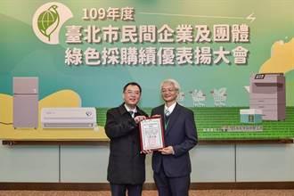 绿色採购护地球 臺湾企银连9年获表扬