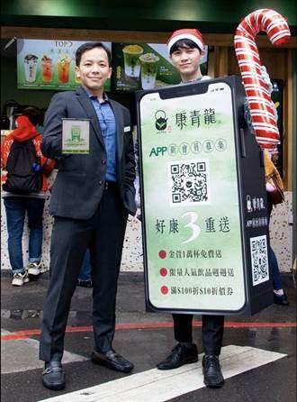 擴大搶550億商機 康青龍茶飲數位轉型推會員App服務