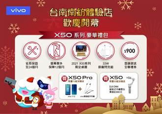 vivo台南体验店12/25 开幕日买X50系列优惠超狂