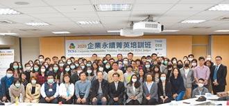 TAISE開辦企業永續菁英培訓班