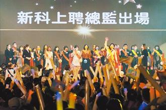 台湾新益美 办分红大会