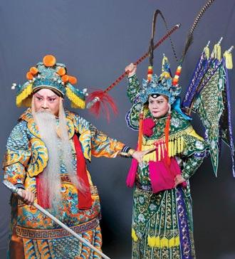 兩大經典豫劇 賀歲公演