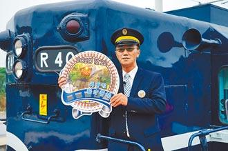 掰了藍皮普快 鐵道迷最後懷舊之旅