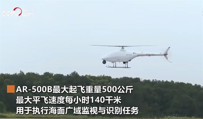 新式AR-500B艦載無人直升機,12月初在江西完成試飛,據稱是共軍首個小型艦載無人直升機。(圖/央視截圖)