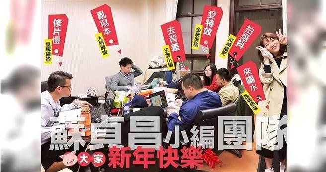 國民黨立院黨團指控,行政院的小編團隊是網路假新聞的製造中心。(圖/翻攝蘇貞昌臉書)