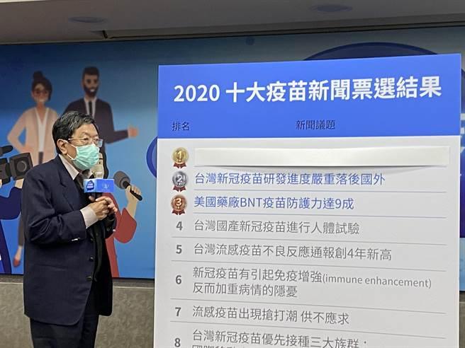 台灣疫苗推動協會公布2020年「十大疫苗新聞」,新冠病毒疫苗包辦冠亞軍。(林志成攝)