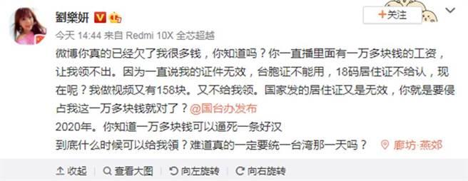 劉樂妍因為工資領不出來,急得向國台辦求助。(圖/劉樂妍微博)