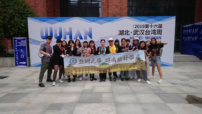 亞大學生在2019海峽兩岸時尚創意節活動合影。(圖/長江盃金裳獎執委會提供)