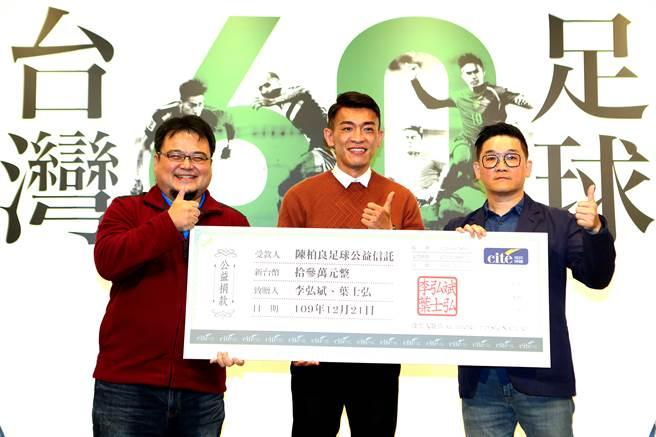 《台灣足球60年》共同作者李弘斌(右)、葉士弘(左)將版稅捐贈給陳柏良足球公益信託,由陳柏良代表接受。(陳怡誠攝)