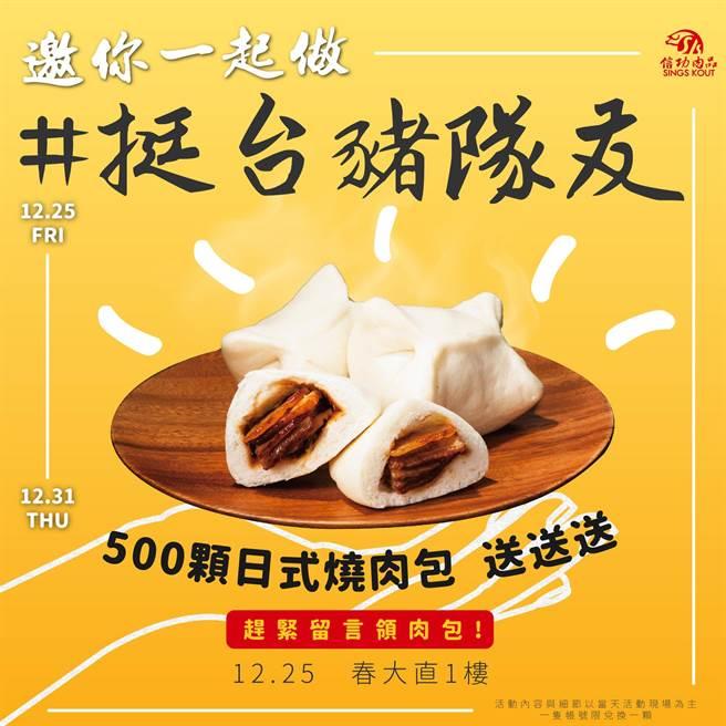 信功肉品慶台北店開幕,霸氣送500顆肉包。(柯宗緯翻攝)