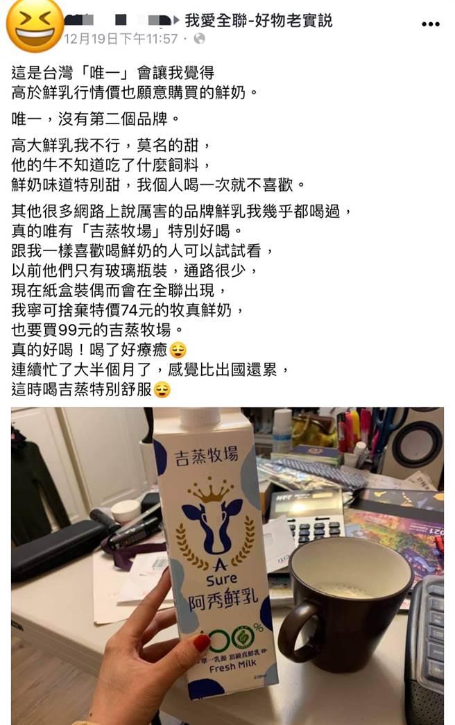 原PO在臉書社團發文表示,他對吉蒸牧場鮮奶情有獨鍾。(圖擷取自我愛全聯-好物老實説)