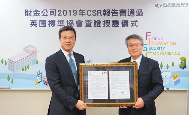 財金公司「2019年永續報告書」已通過英國標準協會(BSI)查證,並由董事長林國良(右)代表財金公司接受BSI台灣分公司總經理蒲樹盛頒發證書。圖/財金公司提供
