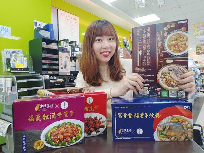 全家表示,第二波年菜預購以「台菜名廚」、「異國蔬食風」兩大策略,推出超過120項年菜商品。圖/業者提供