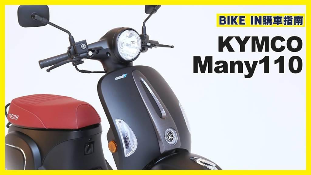 [購車指南] KYMCO Many 110