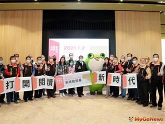 区域利多!台南市图新总馆订2021.1.2启用