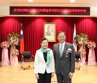 台灣默克集團董事長謝志宏榮獲經濟部經濟專業獎章肯定