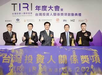 台灣投資人關係大獎正式啟動
