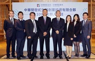 中華開發第2檔生醫基金 規模新臺幣31億元為產業注入新活水