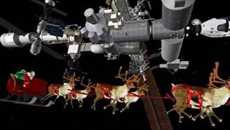 追蹤聖誕老人 今年來到國際太空站