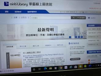 華藝資料庫有違法之虞  台灣碩博士論文能見度將受影響