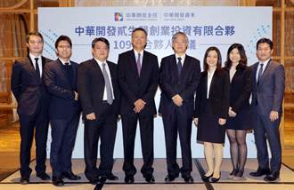 中華開發成立第2檔生醫基金 為生醫產業注入新活水