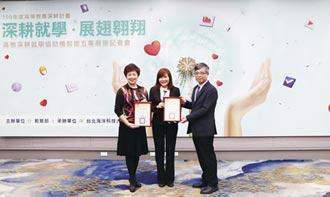 華南銀捐款助學子 教育部表揚