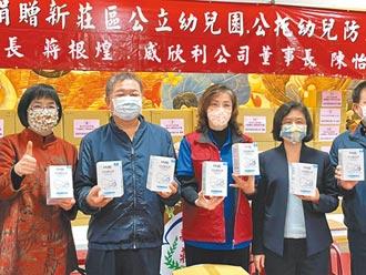 企業捐20萬片口罩 新莊公幼托受惠