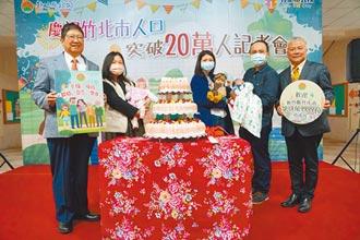 竹北人口破20萬 送萬元紅包