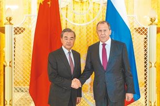 中俄外長通話 合作抵制美打壓