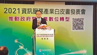 中華軟協 強力推動政府暨產業數位轉型