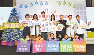 雀巢健康兒童計畫 公布健康力大調查