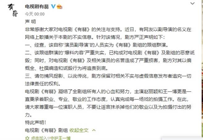 《有翡》官方聲明打臉爆料文。(取自有翡官方微博)