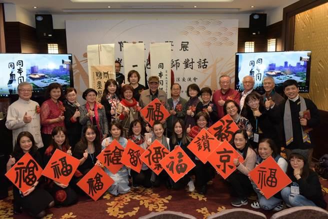 活動在台灣與會人士寫下十福及京讚的墨寶下,圓滿落幕。(圖/梁忠儀提供)
