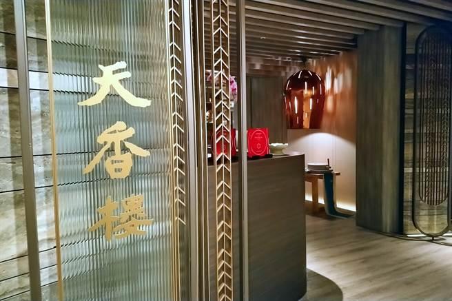 台北亚都丽致馆内「天香楼」连3年获「米其林指南」1星肯定,2021年春节围炉订位状况较往年热烈,目前订席已达逾8成。(记者林资杰摄)