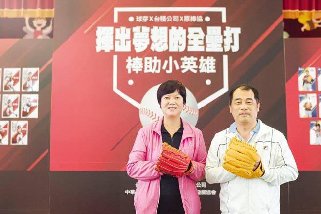 台積電推出「台積公司棒助小英雄計畫」,象徵計畫正式啟動的開球儀式,由台積電資深副總經理何麗梅(左)與副總經理張宗生(右)雙開球。圖/業者提供