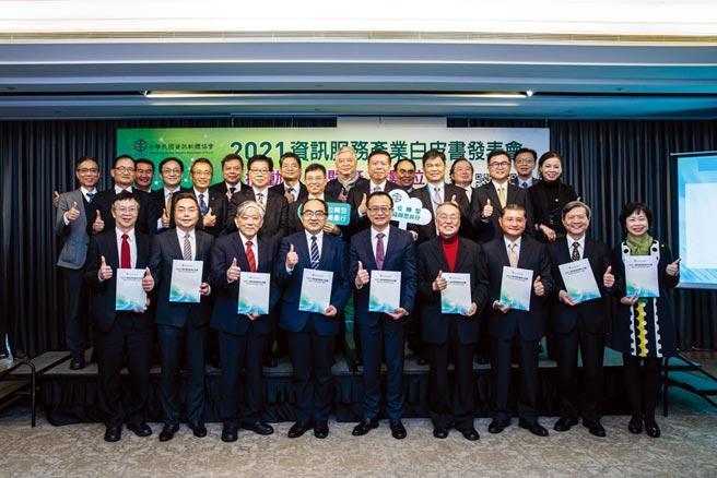 中華軟協23日舉辦「2021資訊服務產業白皮書」發表會,經濟部工業局局長呂正華、智榮基金會董事長施振榮、中華軟協理事長沈柏延等人皆出席站台。圖/中華軟協提供