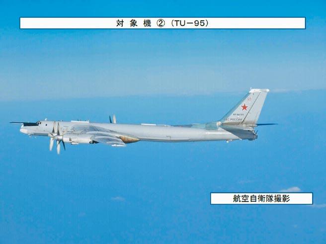 日本航空自衛隊22日拍攝的俄羅斯TU-95轟炸機。(取自日本防衛省統合幕僚監部官網)
